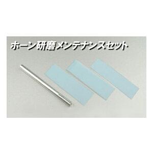 超音波カッター専用 ホーン研磨メンテナンスセット ごんた屋 (NH100)