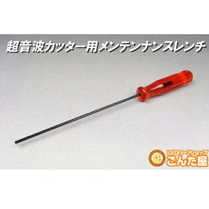 超音波カッター 専用 メンテンナンスレンチ オプションパーツ ごんた屋 (C4)
