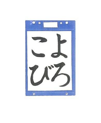【書道セット付属品】作品展示ホルダー★大口のご注文も対応致します★
