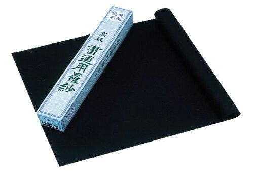 【書き初め用品】19:下敷 高級ラシャ製 半切判 45×150cm【書初】【書初め】