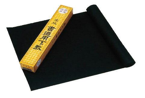 【書き初め用品】20:下敷 フェルト製 半切判 45×150cm【書初】【書初め】