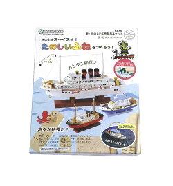 【お取寄商品】たのしい工作船基本セット【夏休み自由研究&工作】水に浮かべて遊べるよ!