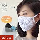 【訳アリ品】【アウトレット】おしゃれマスク 洗えるマスク レースマスク 布マスク 通気性 吸水速乾 レース 花柄 かわ…