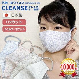 おしゃれマスク レースマスク 布マスク 日本製 マスク 洗える レース おしゃれ 花柄 かわいい 可愛い 立体 クレンゼ 抗菌 抗ウイルス UVカット フィルターポケット付き レディース ギフト プレゼント