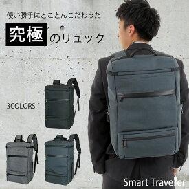 リュック メンズ ビジネス 大容量 スクエア バックパック パソコン収納 出張 通勤 通学 旅行 隠しポケット 盗難防止 ペットボトル ポケット リュックサック Smart Traveler スマートトラベラー