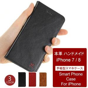 モノボックスジャパン 本革ハンドメイド 手帳型スマホケース iPhone7/8 マグネットタイプ