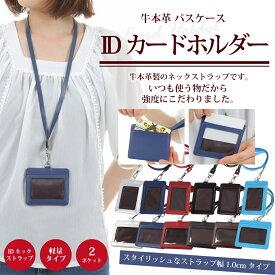 モノボックスジャパン 牛革 IDカードホルダー ネックストラップ 安全装置 軽量 強化フィルム仕様 2ポケット プレゼント 社会人 社員証 使い易い軽量タイプ。ストラップはPUレザーを使用