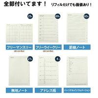システム手帳 A5 6穴 定番シリーズ  標準サイズ  リフィル10点セット A5monobasic3 ビジネス 社会人