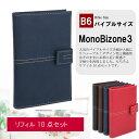 B6 システム手帳 バイブルサイズ スタンダードモデル 薄型リング リフィル10点セット