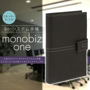 システム手帳 B6 6穴 バイブルサイズ スタンダードモデル 薄型リング リフィル10点セット ビジネス 社会人