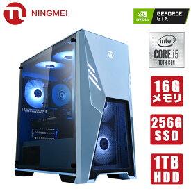 【10%OFF】ゲーミング PC デスクトップパソコン フォートナイト プレイ可能 LED ファンカラー選択可能 【ブルー Core i5 9400F / GTX1660 / メモリ16GB / SSD256GB / HDD1TB / Windows10 Home】デスクトップ型 パソコン 新品 NINGMEI
