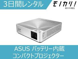 【プロジェクター レンタル】ASUS(エイスース)バッテリー内蔵コンパクトプロジェクター 3日間 S1 4716659633570