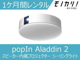 【プロジェクター レンタル】popIn Aladdin 2 スピーカー内蔵プロジェクター シーリングライト PA20U01DJ 1ケ月 格安レンタル