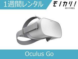 【VRゴーグル レンタル】Oculus(オキュラス)Go 1週間 2200630052891 0815820020196