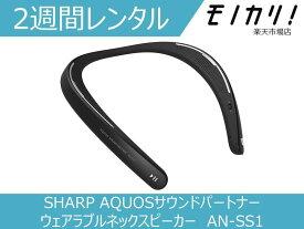 【オーディオレンタル】SHARP ネックスピーカー サウンドパートナー AN-SS1 ブラック 2週間 格安レンタル シャープ