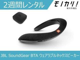 【オーディオレンタル】JBL SoundGear BTA ウェアラブル ネックスピーカー ワイヤレスオーディオトランスミッター付き 2週間 格安レンタル ジェービーエル サウンドギア
