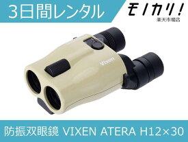 【双眼鏡レンタル】VIXEN ATERA H12×30 防振双眼鏡 3日間 格安レンタル ビクセン アテラ 12倍