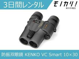 【双眼鏡レンタル】KENKO 防振双眼鏡 VC Smart 10×30 3日間 格安レンタル ケンコー・トキナー 10倍