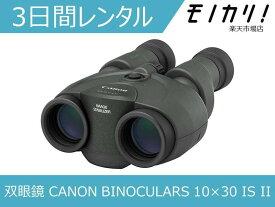 【双眼鏡レンタル】CANON BINOCULARS 10×30 IS II 双眼鏡 3日間 格安レンタル キヤノン 10倍