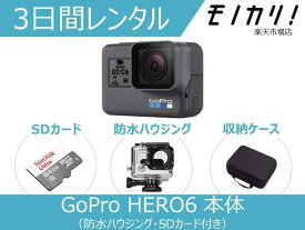 【GoProレンタル】アクションカメラレンタル GoPro HERO6 BLACK 本体(防水ハウジング・SDカード付き) 3日間 格安レンタル CHDHX-601-FW アクションカメラ ウェアラブルカメラ 防水カメラ 動画撮影 水中撮影 高画質 SDカード付き ゴープロ ヒーロー6