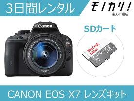【カメラレンタル】一眼レフカメラレンタル CANON EOS Kiss X7 レンズキット 3日間 格安レンタル キヤノン