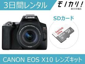 【カメラレンタル】一眼レフカメラレンタル CANON EOS Kiss X10 レンズキット 3日間 格安レンタル キヤノン