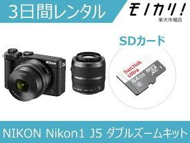 【カメラレンタル】ミラーレス一眼カメラレンタル Nikon Nikon1 J5 ダブルズームレンズキット 3日間 格安レンタル ニコン