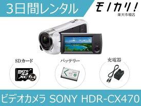 【カメラレンタル】ビデオカメラレンタル SONY HDR-CX470 3日間 格安レンタル ソニー フルHD 高画質
