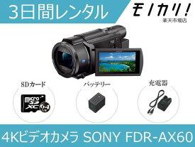 【カメラレンタル】4Kビデオカメラレンタル SONY FDR-AX60 3日間 格安レンタル ソニー 高画質