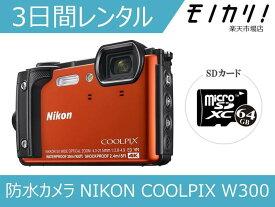 【防水カメラレンタル】カメラレンタル 水中カメラ レンタル Nikon COOLPIX W300 3日間 格安レンタル ニコン