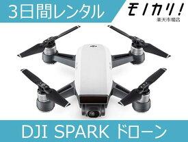 【ドローンレンタル】DJI SPARK ドローン 3日間 格安レンタル ディージェイアイ
