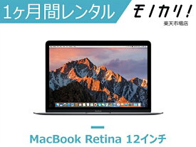 Macレンタル MacBookレンタル マックレンタル マックブック Early 2016/2017 MLH72J/A ノートパソコン 1ヶ月間 macパソコン 12インチ モバイルノート