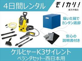 【高圧洗浄機レンタル】ケルヒャー 高圧洗浄機 K3サイレント [60Hz西日本用] ベランダセット 4日間 格安レンタル KARCHER 掃除家電レンタル