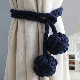 カーテンタッセル ロープ風 大きなボンボン付き 2本セット (ネイビー)