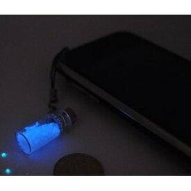 ストラップ ペア ガラスの小瓶 暗い所でブルーに光る 2個セット