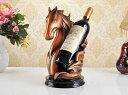 ワインボトルホルダー なびく馬のたてがみ ヨーロピアン風 (ブロンズ)