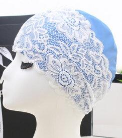 スイムキャップ 水泳帽 レース ターバン風 ガーリー (ライトブルー) 【送料無料】