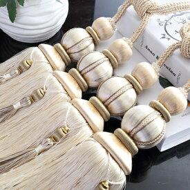 カーテンタッセル ヨーロッパ風 大きな玉飾り ゴージャスな房 ダブル 2本セット (ベージュ)