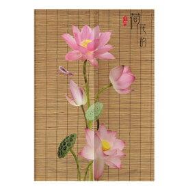 のれん すだれ風デザイン 蓮の花 和モダン ロングタイプ (ピンクの花)