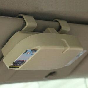 サングラスホルダー 車用 サンバイザー用取り付けクリップ カード収納付き (ベージュ)