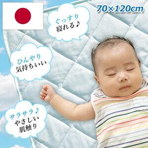 冷感 敷きパッド ベビー用 大切な 赤ちゃん のことを本気で考えて作った安心の 日本製 ひんやりマット ベビーベッド 接触冷感ゼロクール 四隅ゴム付き 70×120cm