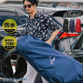 ゴルフ トラベルカバー ゴルフバッグカバー S.T.Golf 20秒で取付可能 ファスナータイプ 9.5型 48インチまで対応 衝撃や摩擦に強い 1680Dポリエステル キャディバッグ カバー 撥水 収納袋 付属