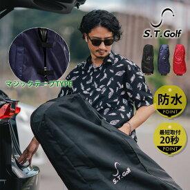 S.T.Golf ゴルフバッグカバー 20秒で取付可能 ゴルフ トラベルカバー マジックテープタイプ 9.5型 48インチまで対応 衝撃や摩擦に強い 1680Dポリエステル キャディバッグ カバー 撥水 収納袋 付属
