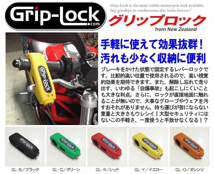 【送料無料】Grip-Lock (グリップロック) バイク用 ブレーキをかけた状態で固定するレバーロック