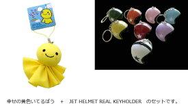 【あす楽】幸せの黄色いてるぼう ジェットヘルメットキーホルダーセット
