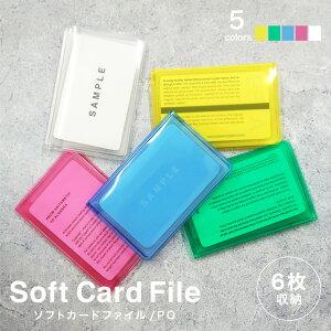 カードファイルPO カード ファイル ケース クリア スリム フィルム クレジットカード ポイントカード 診察券カード 保険証 電子マネーカード おしゃれ コンパクト