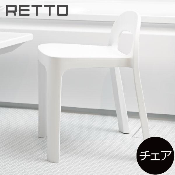 バスチェア お風呂 椅子 高め 35cm 介護 イス チェア おしゃれ RETALCHW キッズチェア バスチェアー 背もたれ シンプル モダン 日本製 ホワイト 白( RETTO Aラインチェア レットー )