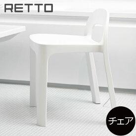 バスチェア おしゃれ 白 ホワイト 高さ35cm 日本製 お風呂椅子 バスチェアー 高い 高め お風呂いす お風呂イス お風呂グッズ 汚れにくい 風呂用椅子 風呂用いす 風呂用イス 背もたれ バス用品 介護 RETALCHW( RETTO Aラインチェア レットー )