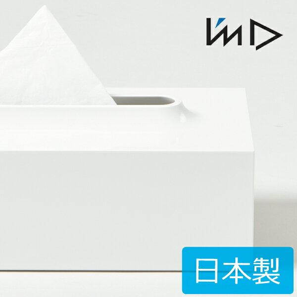 RETTO ティッシュケース ティッシュカバー ティッシュボックス おしゃれ サニタリー インテリア雑貨 シンプル スタイリッシュ リビング 寝室 ベッドルーム 北欧 車 白 ホワイト デザイン かわいい 岩谷マテリアル 日本製