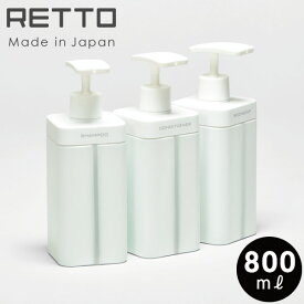 ディスペンサー 詰め替えボトル おしゃれ ボトル ポンプ シャンプー 詰め替え 容器 そのまま 大容量 800ml 詰め替え用 シンプル モノトーン 白 日本製 ( RETTO レットー ディスペンサー L )